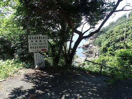 伊豆 雲見温泉 赤井浜露天風呂