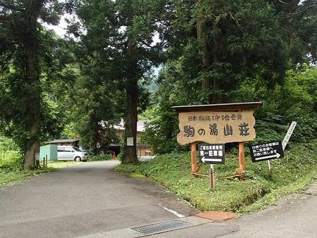 28 7 新潟 駒の湯温泉 駒の湯山荘 1
