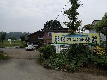 28 7 栃木 那珂川温泉旅館 1