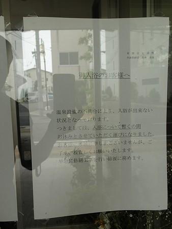 28 7 福島 鏡石温泉 扇屋会館 2
