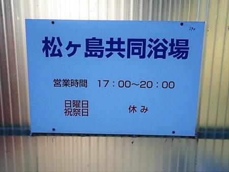 28 7 三重 松ケ島共同浴場 2