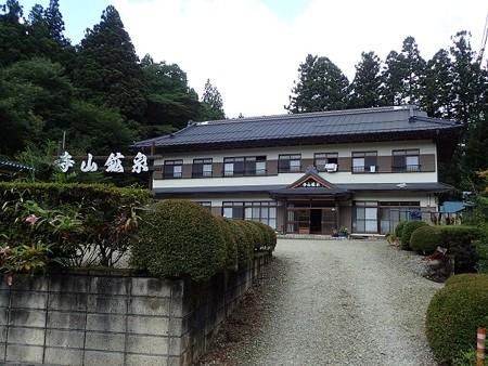 栃木 寺山鉱泉