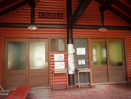 28 SW 北海道 臼別温泉 湯とぴあ臼別 2