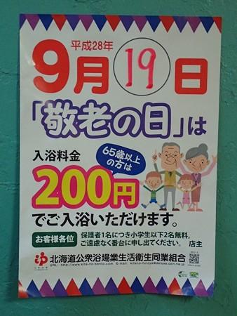 28 SW 北海道 長万部温泉ホテル 6