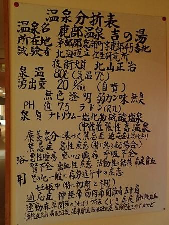 28 SW 北海道 鹿部温泉 吉の湯 4