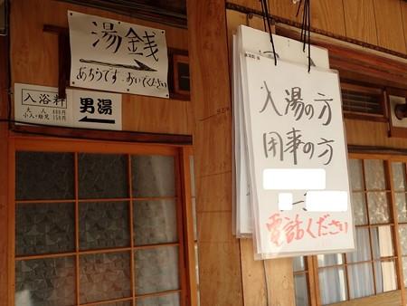 28 SW 北海道 濁川温泉 新栄館 4