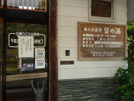 28 SW 北海道 東大沼温泉 留の湯 2