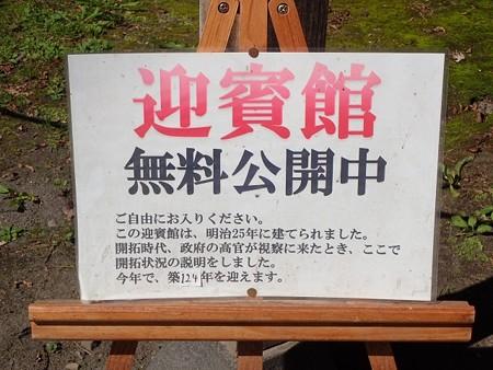 28 SW 北海道 伊達市開拓記念館ほか 3