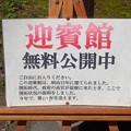 写真: 28 SW 北海道 伊達市開拓記念館ほか 3