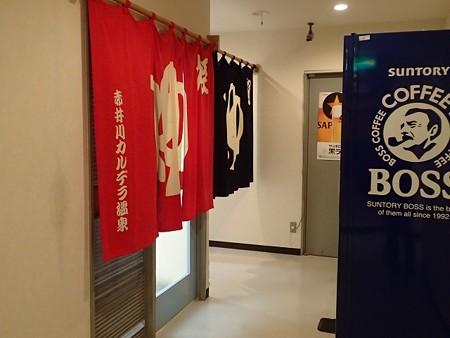 28 SW 北海道 赤井川カルデラ温泉 2