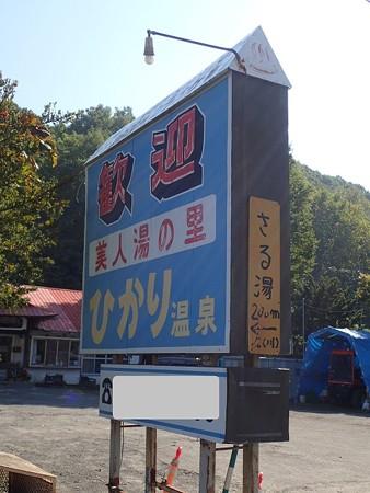 28 SW 北海道 蟠渓温泉 オサル湯 1