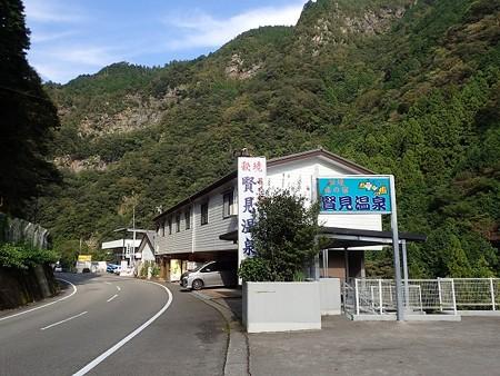 徳島 賢見温泉
