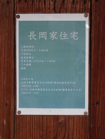 28 10 徳島 東祖谷 落合集落 8