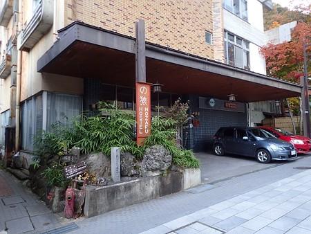 28 11 長野 渋温泉 の猿HOSTEL 2