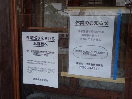 28 11 長野 渋温泉 町並み 5