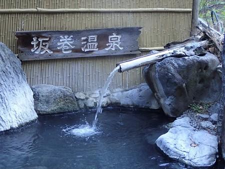 28 11 長野 坂巻温泉 8