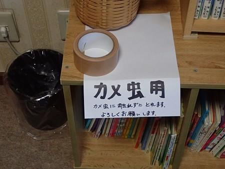 28 11 長野 乗鞍高原温泉 ヒュッテほし 3