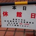 写真: 28 11 青森 弘前老人福祉C 瑞風園 2