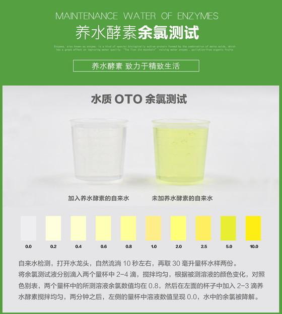 方法:(一滴酵素液兑5L水)(时间长短不限,一般越长越好,注意密封即可),效果会更好,因为酵素分子们在持续工作,也可以认为是在发酵。急需用水也可将一滴兑入一杯水中。 养水的容器,只要干净就可以,塑料、不锈钢都可以,最好不要用铁制的,容易腐蚀。养好的水可以煮饭、烧水、泡茶、洗脸等。 大家可以自己亲自试试,其口感要远胜于未加酵素的同样的水,更细、更滑、更软。随便一杯水只要滴入一滴酵素分分钟就能喝的出来。 喝酵素养的水喝的就是能量,就是稳定的小分子团结构。
