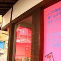 茨城県北芸術祭 688  鯨ヶ丘商店街