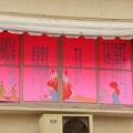 Photos: 茨城県北芸術祭 684  鯨ヶ丘商店街