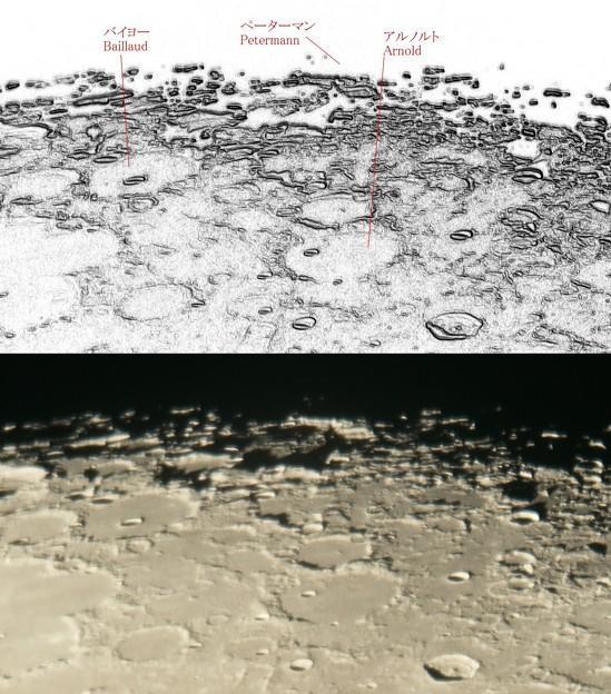 Photos: 月の北端 North limb of Moon