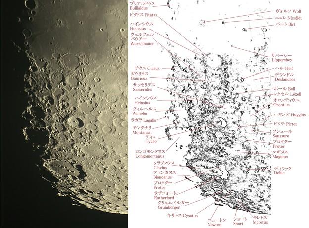 月面南部 South region of Luna surface