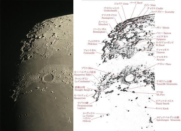 月面北部 North region of Luna surface