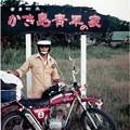 写真: 愛車 ホンダSL90と共に  1973年