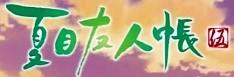 夏目友人帳5-3-1