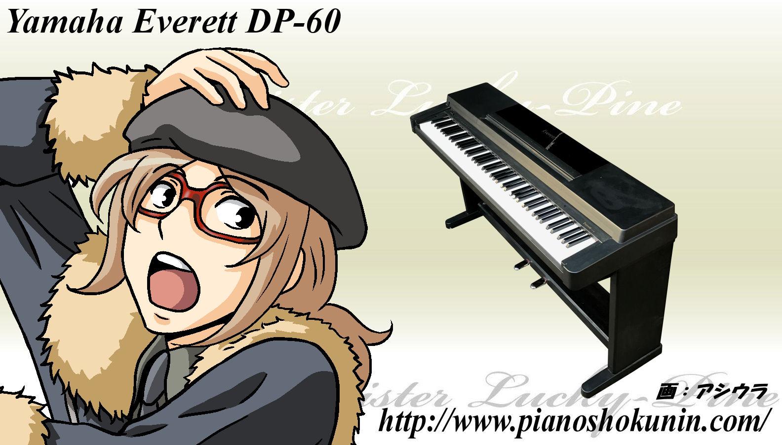 Yamaha DP-60