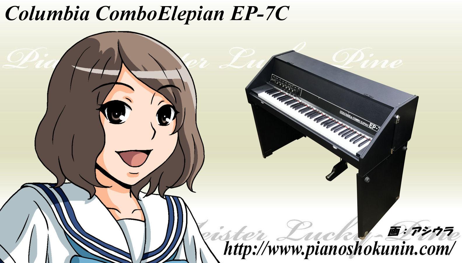 Elepian EP-7C