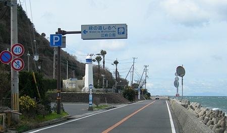 淡路サンセットライン:緑の道しるべ江崎公園1