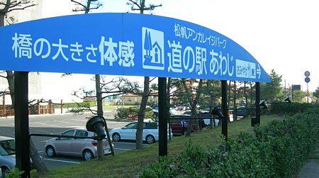 道の駅あわじ41