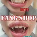 Photos: FANG SHOP 付け牙 N-2127