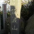 写真: 日本百名山 筑波山(女体山)