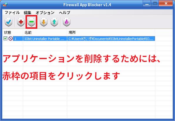 Firewall App Blocker3