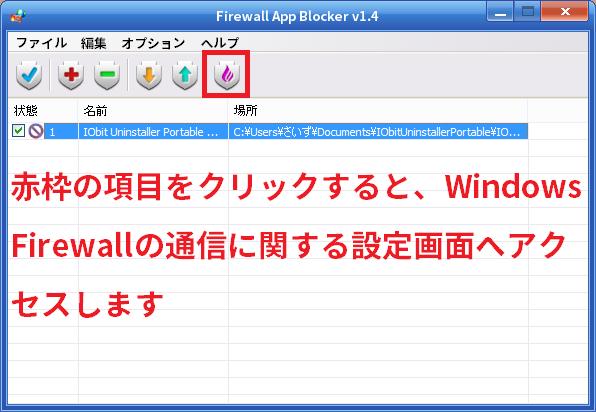Firewall App Blocker5