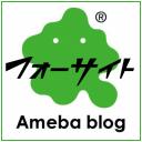 フォーサイトブログ