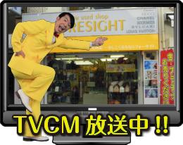 TV-CM放映中