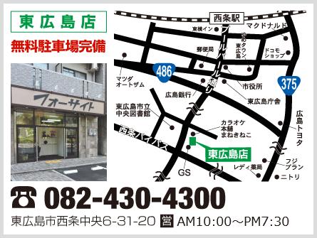 フォーサイト東広島店